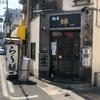 【大阪】ゆるりと長瀬駅散策【散策】