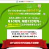 「1サイト10分で稼ぐ秘密のカラクリ」& 「月収10万円を確実に得る方法」を公開!
