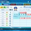 #19 リメイク 石長雄彦(パワプロ2020)