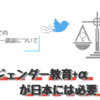 ジェンダー教育+α が日本には必要【Twitterでのジェンダー議論について】