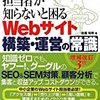 【Webサイト構築・運営を学ぶ】ホームページ担当者が知らないと困るWebサイト構築・運営の常識