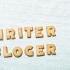 【読書】ブログ初心者が身につける文章力とは完読されることにある