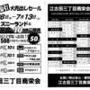【地域情報】明日から中元福引大売り出しセールはじまります!