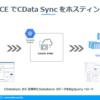 CDataSyncをGoogle Cloud PlatformでHTTPS化(SSL化)してホスティングする方法