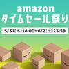 【amazon】タイムセール祭り始まるよ(5月31日18:00~6月2日23:59)