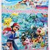 ポケットモンスターXYデコキャラシールホルダーセット (2013年10月12日(土)発売)