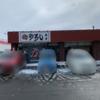 ラーメン のろし 本店 @新潟市西区 みそラーメン(肉3枚)&チャーシュー丼