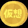 【保存版】仮想通貨の情報収集で役立つ情報源まとめを作ってみた
