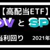 【高配当ETF】HDVとSPYDの配当利回りを確認!【2021年9月版】