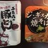 【東北&北海道(24)】帯広で名物の豚丼を食す【ぶた八】