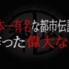 やりすぎ都市伝説~日本一有名な都市伝説を作った偉大な人(死〇洗いのバイト)~