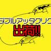 【SIGNAL】2つのルアーを同時に操れる人気アーム「ダブルアタックリグ/専用ハーネス」久々の出荷!