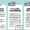 私立高校無償化は本当に公明党の言う通り、共産党の「実績横取り」なのか? 都議会の議事録を調べてみた。(http://ichiro-jeffrey.hateblo.jp/entry/2017/06/21/215715)