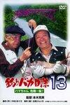 『釣りバカ日誌13 ハマちゃん 危機一髪!』netflix