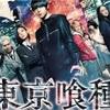 「U-NEXT」「Hulu」〜東京喰種トーキョーグール〜✨✨