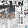 熊本大地震 あの日起こった事。その①
