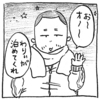 マンガ「奇妙な共同生活」