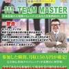 毎日3万円が受け取れるコミュニティに招待します。