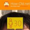 今日の顔年齢測定 122日目