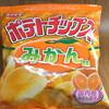 【菓子】こりゃまずい! ポテトチップス「みかん味」を食べた。というか、半分は食べずに捨てた。
