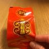 金柑茶🇨🇳キンカン茶🇨🇳初体験