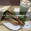 ドトールでアイス沖縄黒糖抹茶ラテとレタスドックを食べてみた!