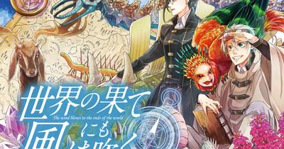 【新連載】『世界の果てにも風は吹く』ハズミツカサ 6月25日連載開始!