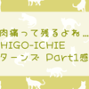 【スカステ感想】筋肉痛話で親近感がわいてしまう…(ICHIGO-ICHIEリターンズ Part1 感想)