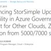 StorSimpleの重要なアップデート