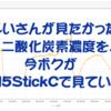 じいさんが見たかった二酸化炭素濃度を、今ボクがM5StickCで見ている。