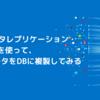 無料のデータレプリケーション・ELTツールを使って、 SaaSのデータをDBに複製してみる:CData Sync