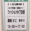 JEUGIAイオンモール香椎浜にてファッションタイプ診断@福岡市