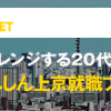 【コロナ倒産】東京ミネルバ法律事務所 負債額スゴすぎます