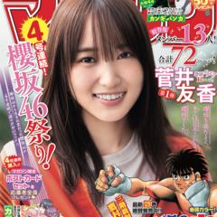「週刊少年マガジン」51号から4号連続櫻坂46祭り!ポストカード必ず当たる!