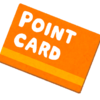 dポイントポイントプログラム改定。ポイント上限設定が始まります。