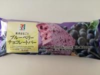 セブンの「果肉まるごと」ブルーベリーチョコレートバーが美味しい。ブルーベリー好きなら絶対に「買い」だと思う。