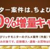 6/30迄ちょびリッチモニター案件10%増量キャンペーン<期間限定>