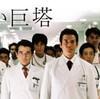 医学部の教授は変わった人ばかり、かもしれない。