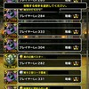 level.226【ウェイト140、白い霧】第25回闘技場チャレンジカップ最終日