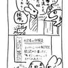四コマ・インサイダー採用