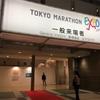 東京マラソンEXPO 2017 いって来ました!