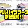 【レイドジャパン】冬のバス釣りにオススメのルアー「レベルバイブブースト」に新色追加!