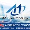 日本初の市街地レース、『ねっとの窓口 A1市街地グランプリ GOTSU2020』