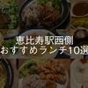恵比寿駅西側おすすめランチ10選 #ebisu #lunch