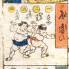 相撲取組双六 その19 飛び違い