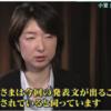 小室さんのテレビ報道「大きな動きが始まるんだと思います」