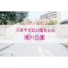 【公園情報】滝川公園(最寄り大阪天満宮):大阪市北区公園まとめ