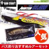 本日21時より「ダウズビドー90SP・スピンビドー70SP・ジョインテッドクロー128F人気ルアーセット」発売!