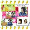 ☆diary☆7/9(日)読売テレビ『クチコミ新発見!旅ぷら』島根の旅