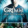 DVD「GRIMM/グリム」シーズン6